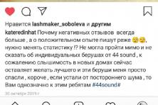 berushi_dlyasna_otzyvy_foto_kupit